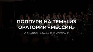 """Поппури из оратории """"Мессия"""" (Хор Московской церкви в Царицыно) sng"""
