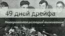 49 дней дрейфа.Невероятная история выживания советских солдат!