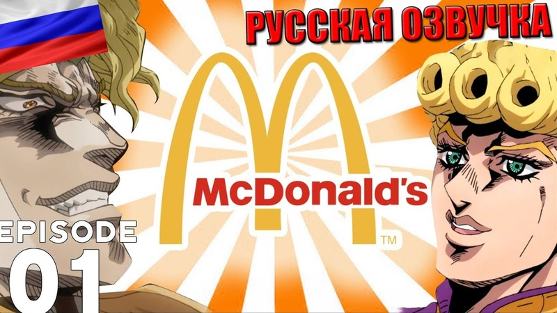 Джорно и Дио едут в МакДональдс на русском Giorno DIO Go to McDonald's EPISODE 1 2020 RUS