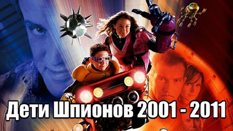 spy kids 3 - HD1920×1080