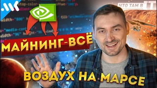 NVIDIA против майнинга, Роскосмос против Маска: Что там в IT