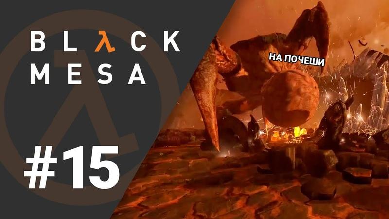 Black Mesa Прохождение 15 Табуретка с яичком и лазерные ребусы