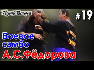 Боевое самбо Александра ФЁДОРОВА – 19: Защита от ударов ногами, защита от угрозы пистолетом.