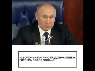 Путин о поддержавшем Гитлера после Польши