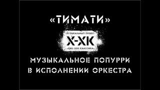 Проект Хип-Хоп Классика: Тимати (Orchestral cover)