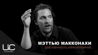 МЭТТЬЮ МАККОНАХИ: МЕМУАРЫ, ИЗНАСИЛОВАНИЕ, ДЕВСТВЕННОСТЬ, СЕМЬЯ | MATTHEW MCCONAUGHEY