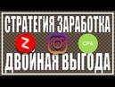 """Яндекс Дзен стратегия Двойная выгода"""" в связке с инстаграмом Слив на партнерки"""