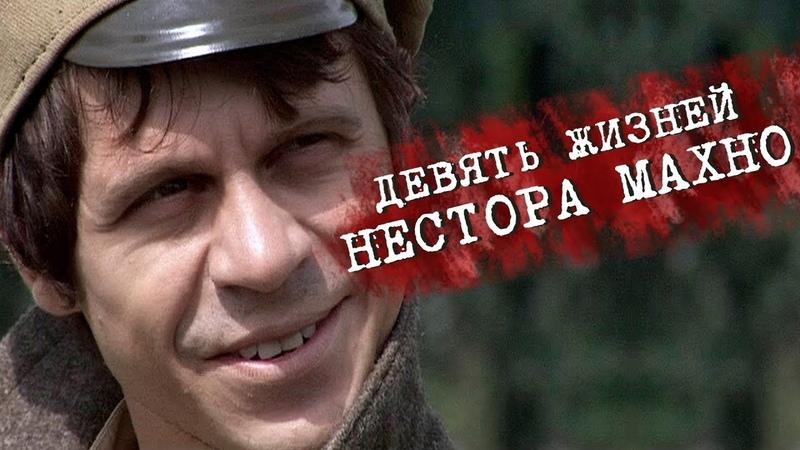 Исторический Сериал Девять жизней Нестора Махно Все серии Драма