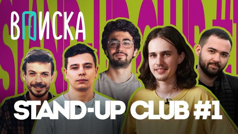 Вписка и Stand Up Club 1 Долгополов о встрече с Щербаковым Орлов о деньгах будущее Порараз Все о Хип Хопе