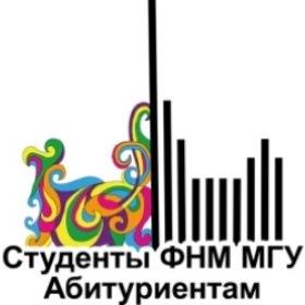 Студенты ФНМ МГУ – абитуриентам