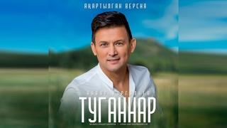 Анвар Нургалиев - Туганнар. Новая песня. Казань УНИКС