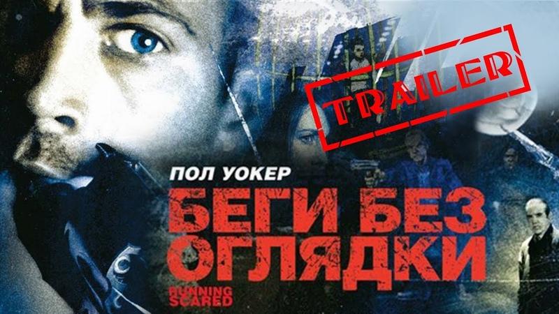 Беги без оглядки HD 2006 Боевик Триллер Драма Running Scared HD Трейлер на русском