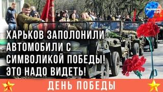 Харьков заполонили автомобили с символикой ПОБЕДЫ! Это надо видеть!