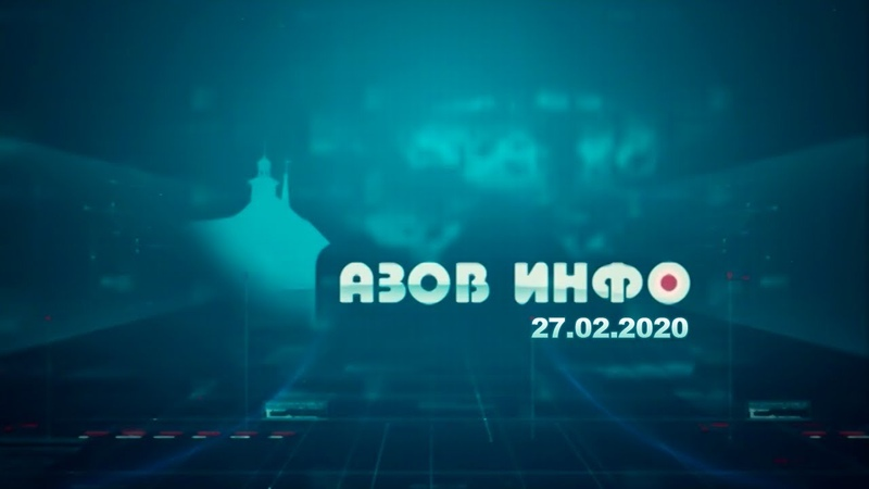 27 02 20 Азов Инфо