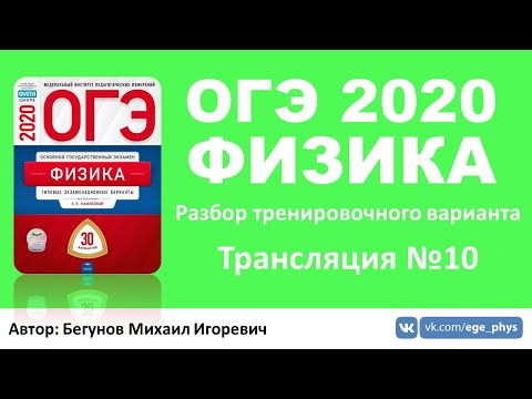 🔴 ОГЭ 2020 по физике Разбор варианта Трансляция 10 Вариант 8 ФИПИ
