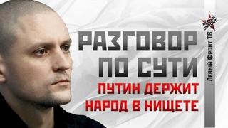 Сергей Удальцов: Путин держит народ в нищете (live)