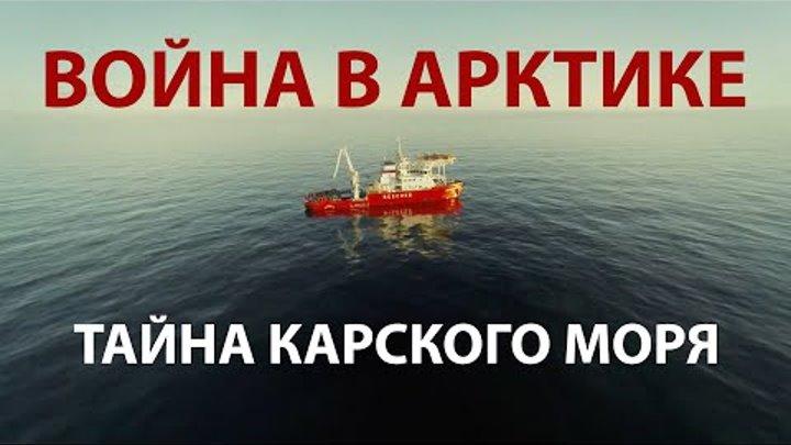 Война в Арктике Тайна Карского моря Документальный фильм 2015 History Lab