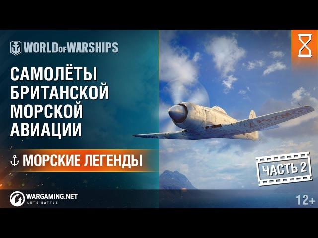 Морские Легенды Британская морская авиация Часть 2 World of Warships