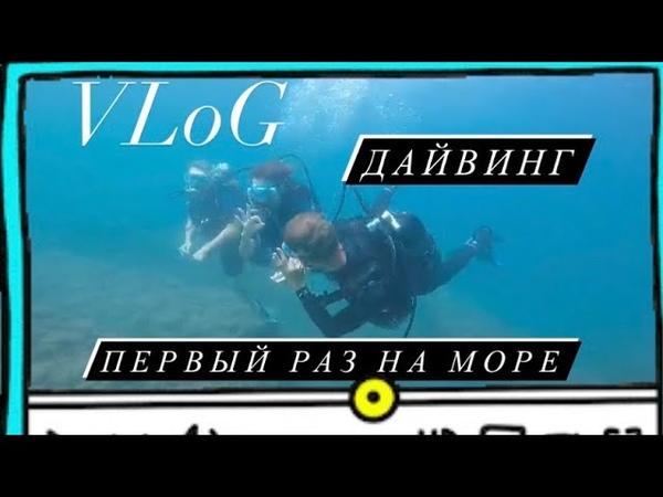 VLOG Чёрное море Первый раз на море Женя из беременна в 16 Встреча с родными Жени