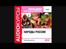 Народы России — 03 Аварцы