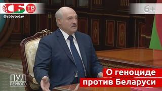 Весь мир должен знать правду о геноциде против Беларуси – Лукашенко