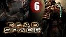 Dead Space ➤ Live Stream 6 ➤ ЩУПАЛЬЦЕ АТАКУЕТ Я в засаде монстров