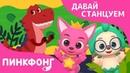 Делай как динозавр Давай станцуем Песни про динозавры Пинкфонг песни для детей