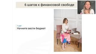"""Авторский вебинар Марии Денисовой """"6 шагов к финансовой свободе"""""""