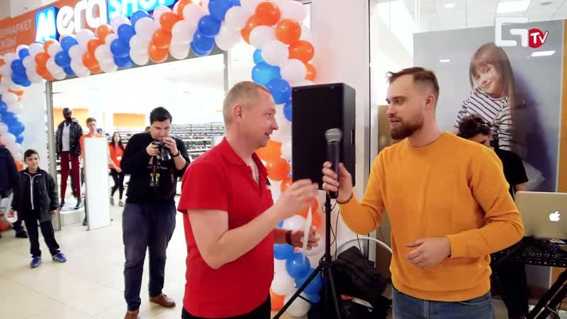 Открытие МегаShop Cимферополь FM