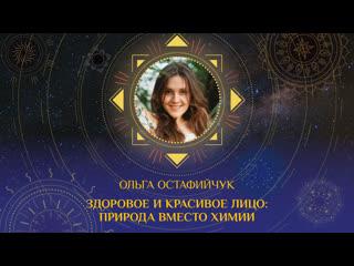 Видеоприглашение Ольги Остафийчук на открытый фестиваль ЭНЕРГИЯ СОЛНЦА («Здоровое и красивое лицо: природа вместо химии»)