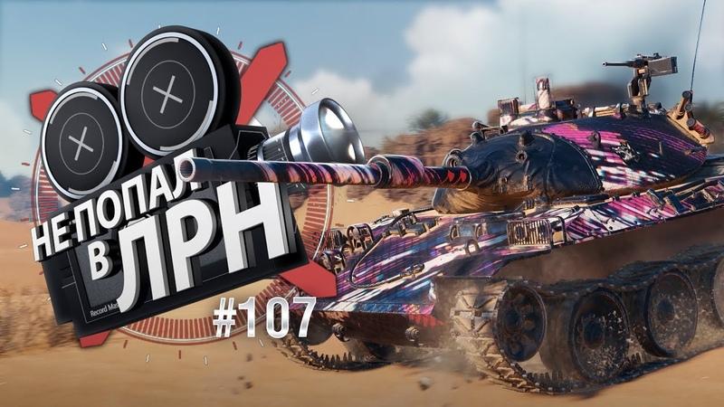 Не попал в ЛРН №107 Пустынный самурай World of Tanks