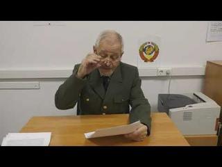 Комментарии Министра МВД СССР к приказам Военной коллегии Верховного суда СССР. Часть 2