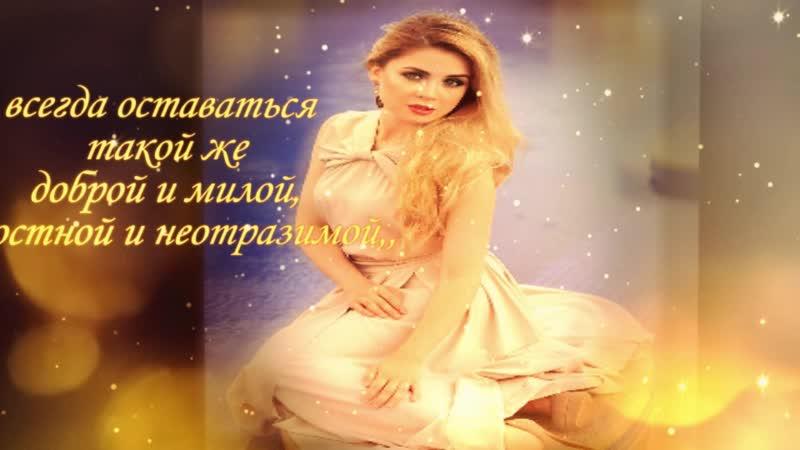 С Днем Рождения Ольга Зейгер