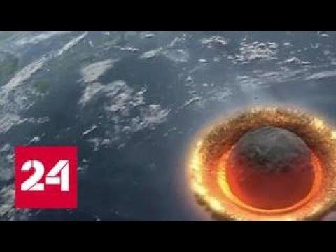 Апофис вновь грозит Земле ученые разрабатывают планы уничтожения астероида Россия 24
