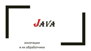 Java аннотации