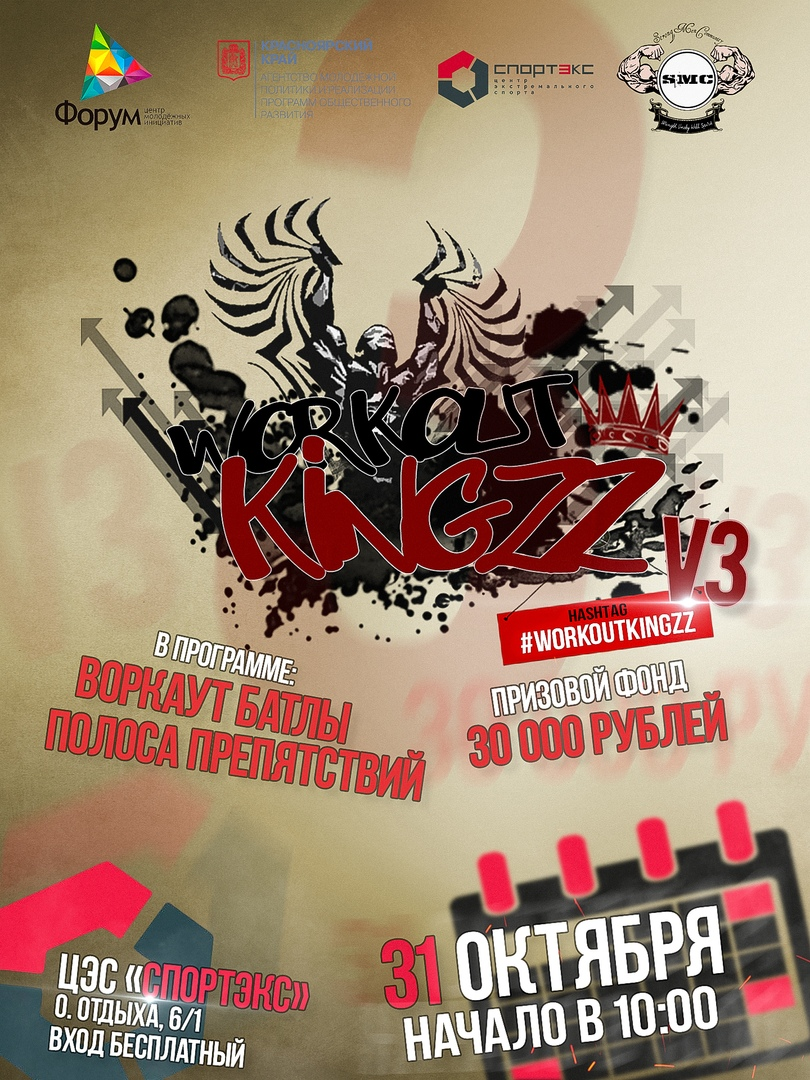 Афиша WORKOUT KINGZZ V.3 2020