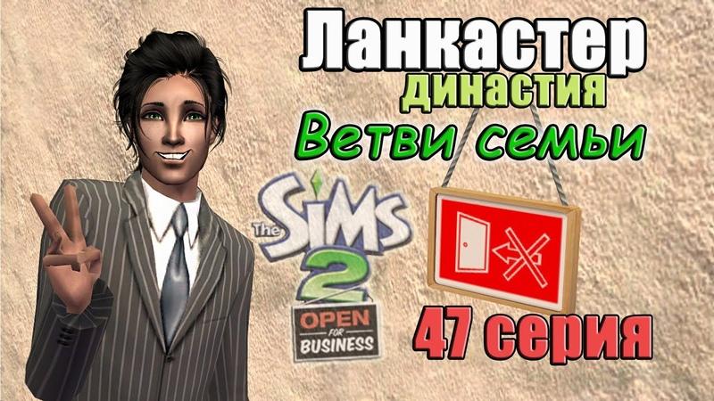 Жена бесплатная домработница 🧚♀💚Династия Ланкастер💛 The Sims 2 Серия 47