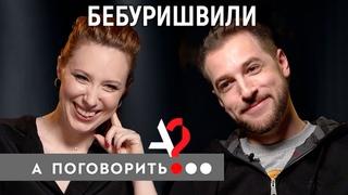 Андрей Бебуришвили о Пако, ориентации, дикпиках, девушках на ночь и шоу «Холостяк» // А поговорить?