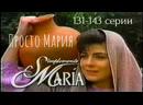 Просто Мария 131 143 серии из 143 драма мелодрама Мексика 1989 1990