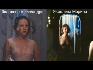 Голые актрисы (Яковлева Александра...Яковлева Марина) в секс. сценах / Nude actresses (Aleksandra  Yakovleva)