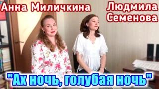 """""""Ах ночь, голубая ночь"""", ( русская народная песня-романс). Поют Анна Миличкина и Людмила Семенова."""