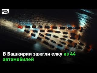 В Башкирии зажгли елку из 44 автомобилей 🎄