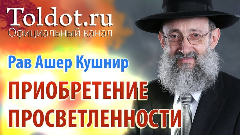 Рав Ашер Кушнир О путях приобретения просветлённости Месилат Йешарим 81