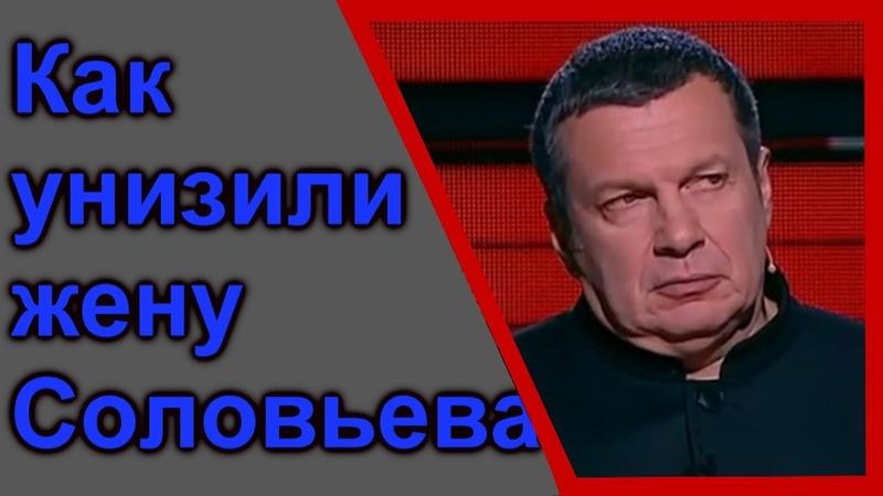 Жена Соловьева УНИЖЕНА ! Что, дети показывают Соловьеву Почему так Последние дни Шмони