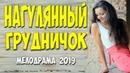 КРАСИВАЯ ЛЮБОВЬ С БОНДАРЕНКО ЗАЛЕТЕЛА ОТ УЛЫБКИ @ Русские мелодрамы 2019 новинки HD 1080P
