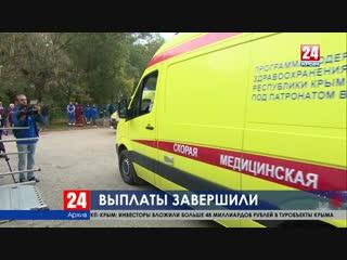 Все выплаты семьям погибших и пострадавших в результате трагедии в Керченском политехническом колледже завершены