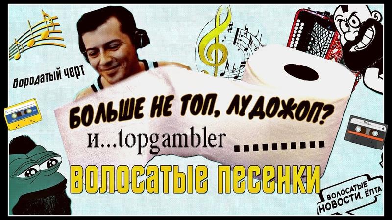 Волосатые новости Бородатый черт Лудожоп Ludojop больше не ТОП кто такой TOPGAMBLER
