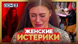 """Самые скандальные участницы """"ДОМа-2"""""""