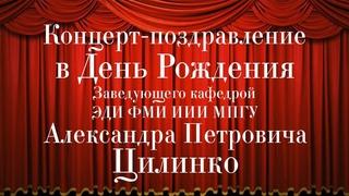 Концерт-поздравление в честь дня рождения Зав. кафедрой ЭДИ ФМИ ИИИ МПГУ Александра Цилинко 2021