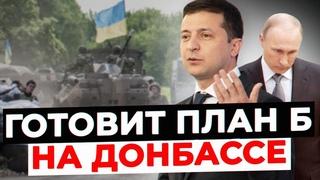 Зеленский готовит отмену ООС и границу с Донбассом! Генерал СБУ сделал заявление